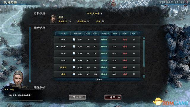 《三国群英传8》图文战报攻略 黄巾剧本曹操势力图文战报