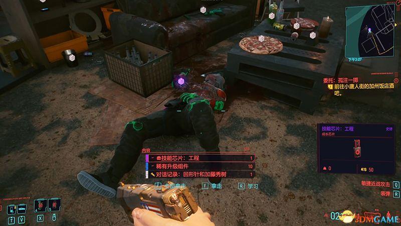 《赛博朋克2077》全秘宝收集攻略 全对话记录收集全190处秘宝位置