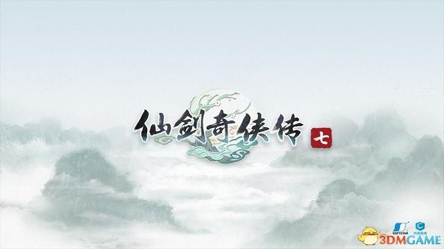 《仙剑奇侠传7》试玩版图文流程攻略 系统玩法详解