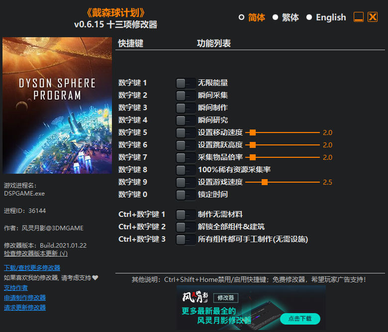 《戴森球计划》v0.6.15 十三项修改器[3DM]