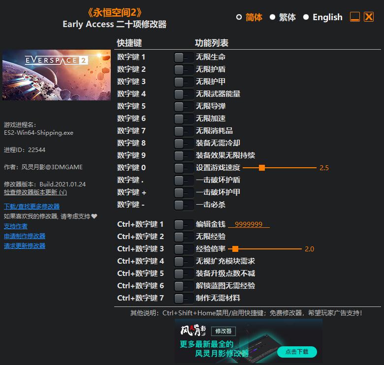 《永恒空间2》Early Access 二十项修改器[3DM]