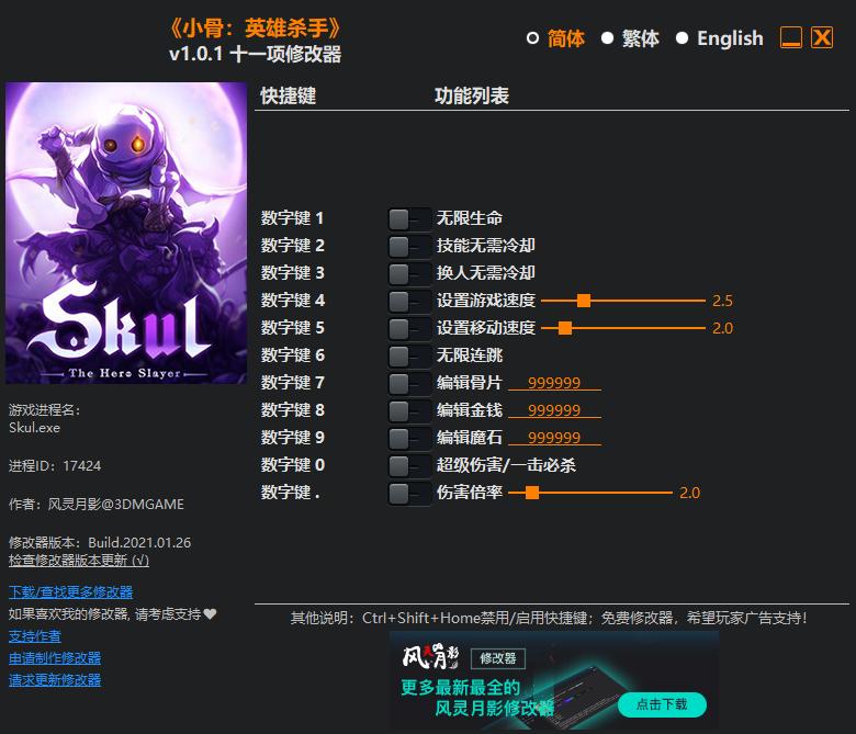 《小骨:英雄杀手》v1.01 十一项修改器[3DM]