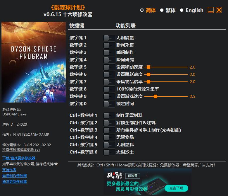 《戴森球计划》v0.6.15 十六项修改器[3DM]