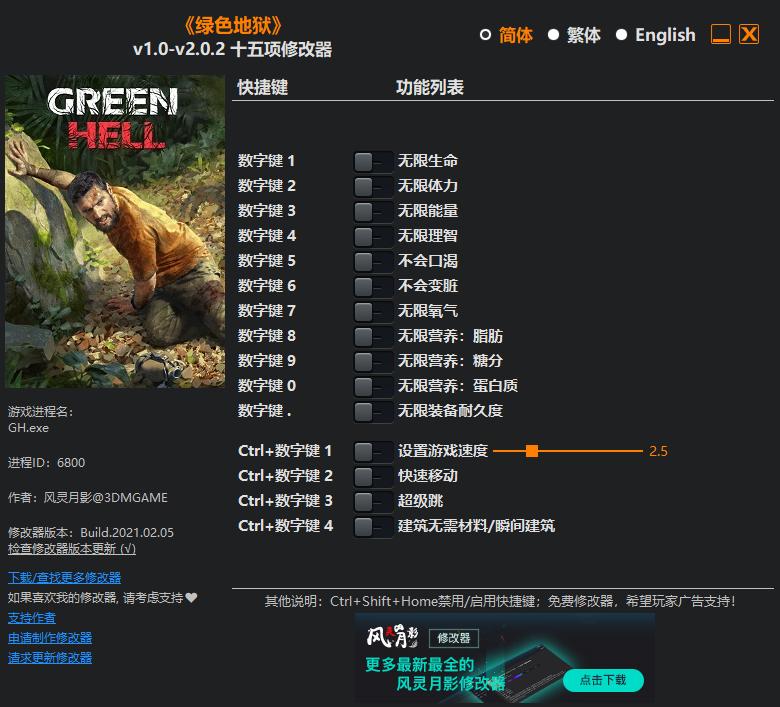 《绿色地狱》v1.0-v2.0.2 十五项修改器[3DM]