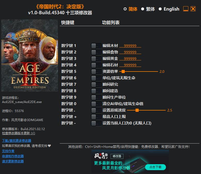 《帝国时代2:决定版》v1.0-Build.45340 十三项修改器[3DM]