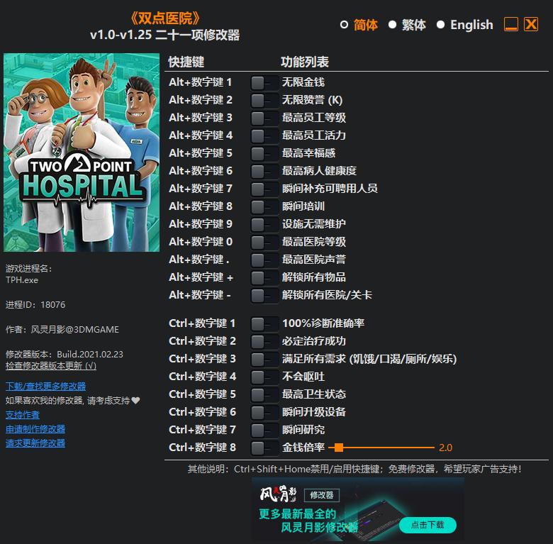 《双点医院》v1.0-v1.25 二十一项修改器[3DM]