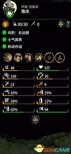 《全面战争:三国》官渡之战DLC新增将领兵种单位详解 系统机制改动详解