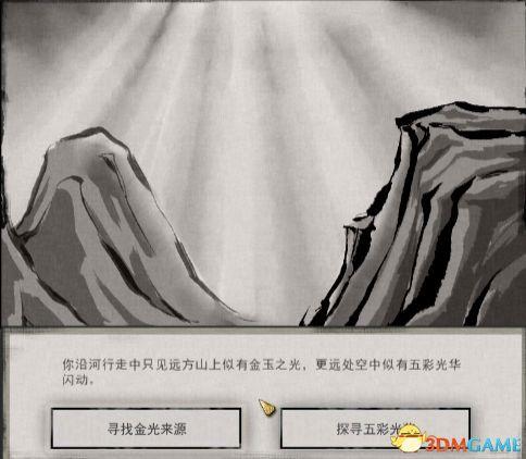 《鬼谷八荒》全奇遇任务攻略 全奇遇事件选择及奖励