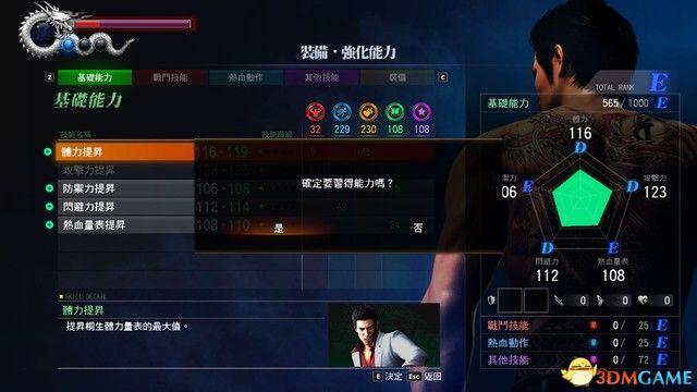 《如龙6:生命诗篇》白金图文攻略合集 全支线任务全金库钥匙收集攻略