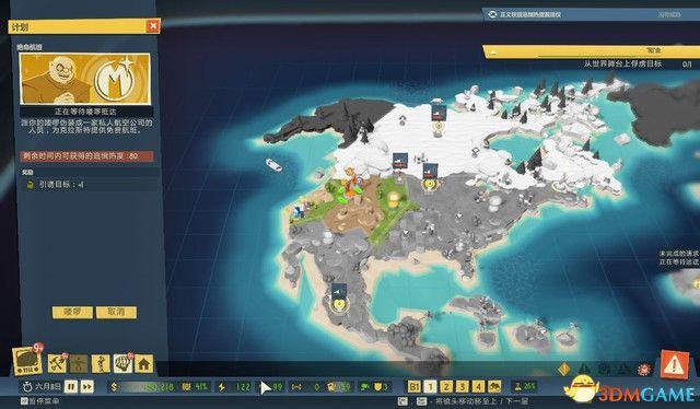 《邪恶天才2:统治世界》图文攻略 全剧情流程攻略