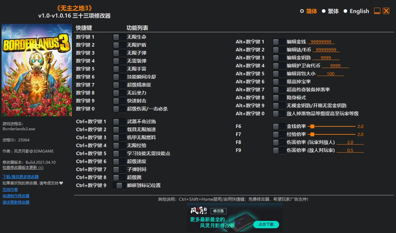 《无主之地3》v1.0-v1.0.16 三十三项修改器[3DM]