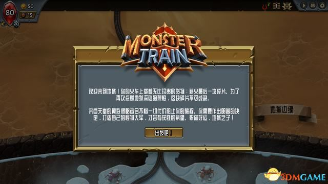 《怪物火车》图文攻略 各氏族流派卡组推荐卡牌解析
