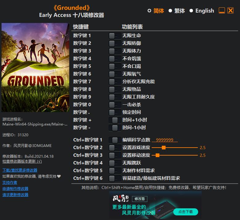 《Grounded》Early Access 十八项修改器[3DM][2021.04.19更新]