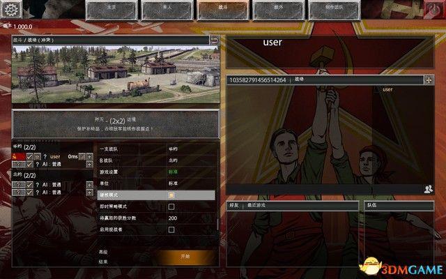 《战争之人:突击小队2-冷战》图文攻略 全兵种单位详解遭遇战解析