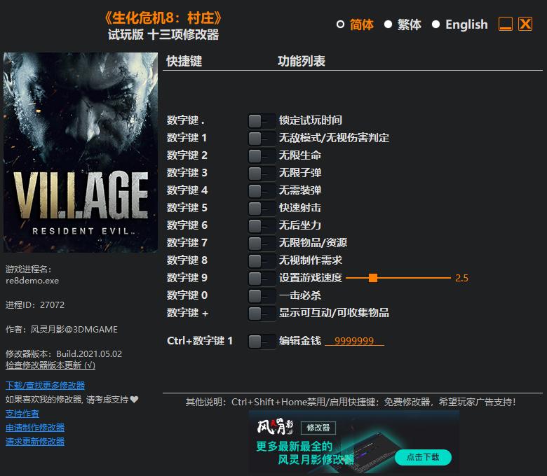 《生化危机8:村庄》试玩版 十三项修改器[3DM]