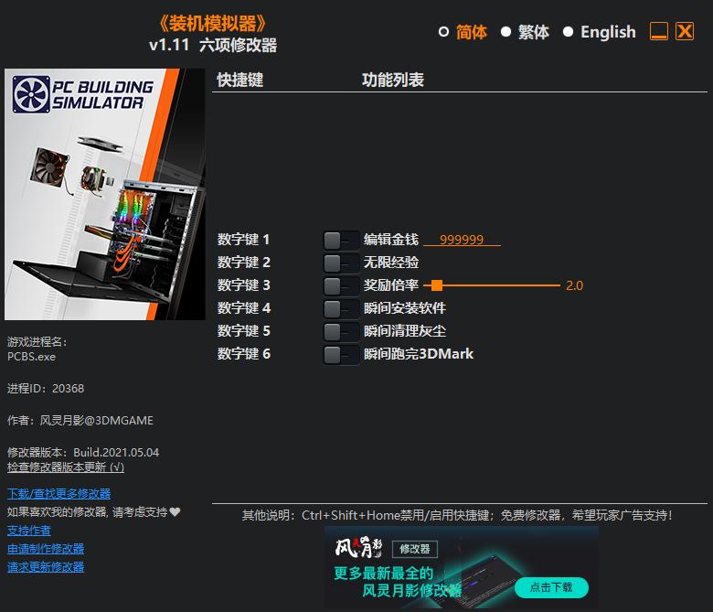 《装机模拟器》v1.11 六项修改器[3DM]