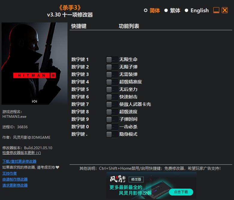 《杀手3》v3.10-v3.30 十一项修改器[3DM]