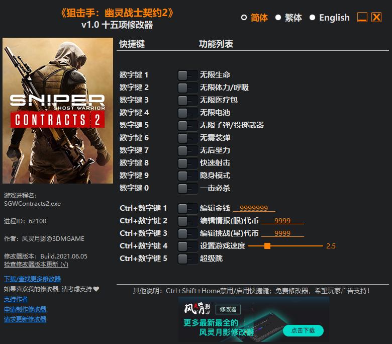 《狙击手:幽灵战士契约2》v1.0 十五项修改器[3DM]