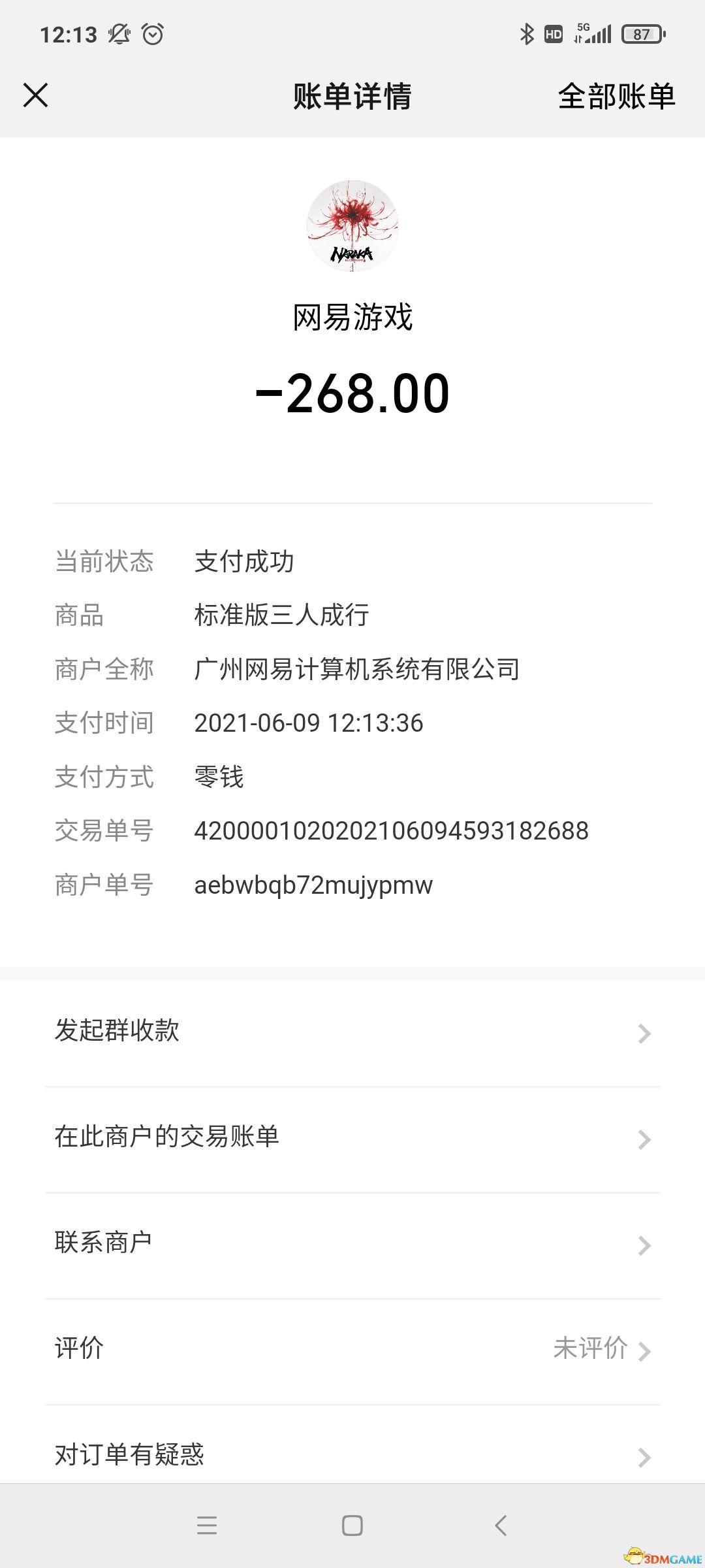 Screenshot_2021-06-09-12-13-48-715_com.tencent.mm.jpg