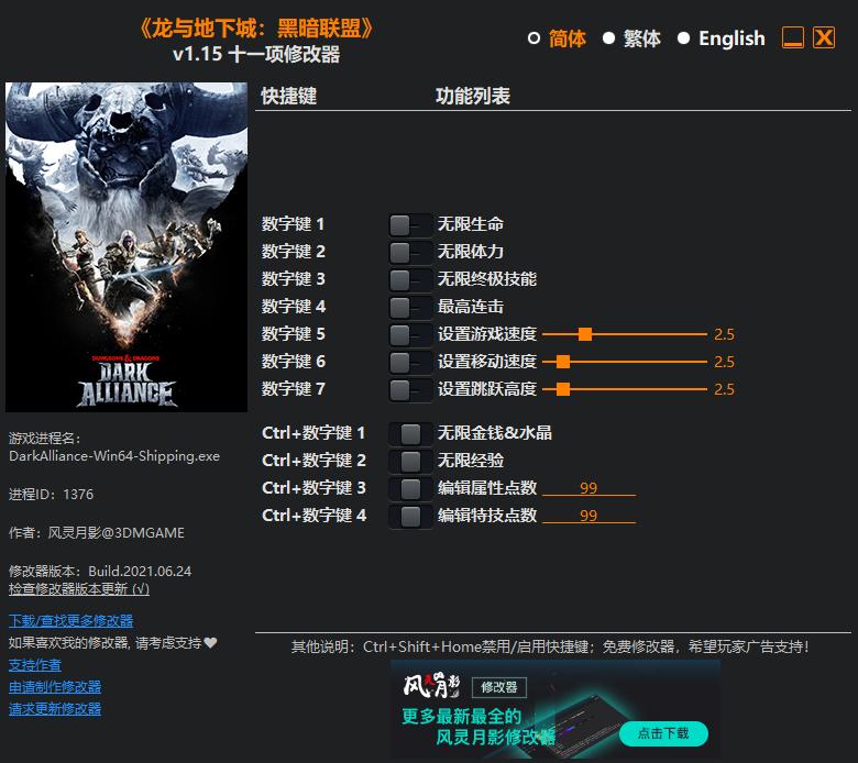 《龙与地下城:黑暗联盟》v1.15 十一项修改器[3DM]