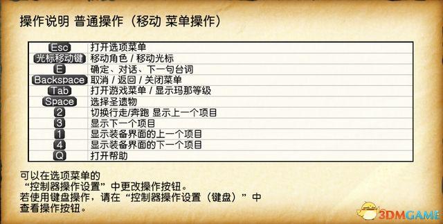 《圣剑传说:玛娜传奇》重制版详细攻略 全任务流程攻略