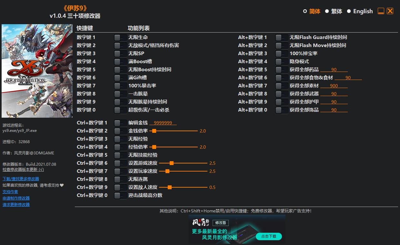 《伊苏9》v1.0.4 三十项修改器[3DM]