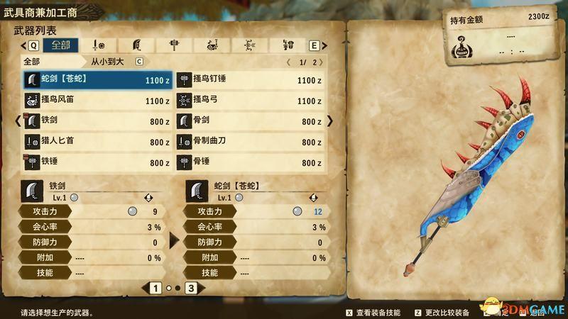 《怪物猎人物语2:破灭之翼》全武器图鉴 全武器制作素材一览