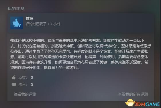 王正好评.png
