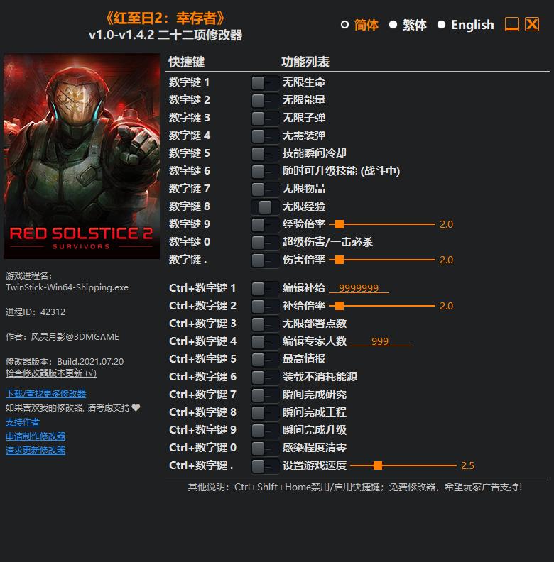 《红至日2:幸存者》v1.0-v1.4.2 二十二项修改器[3DM]