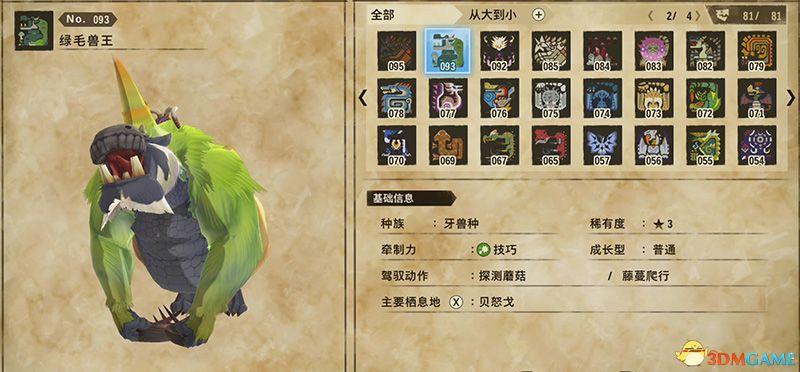 《怪物猎人物语2:破灭之翼》全随行兽图鉴 随行兽能力详解