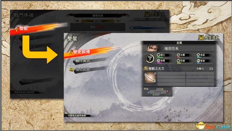 《战国无双5》武器详解 全武器技能招数及玩法技巧