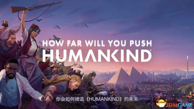 《人类humankind》全时代文化详解 文化的选择与评价指南
