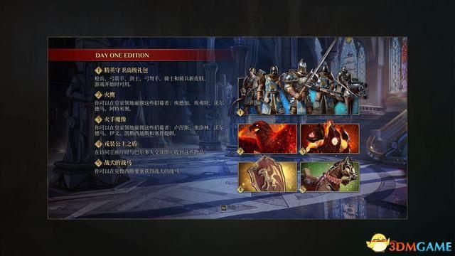 《国王的恩赐2》图文全攻略 全剧情流程全支线任务全收集攻略