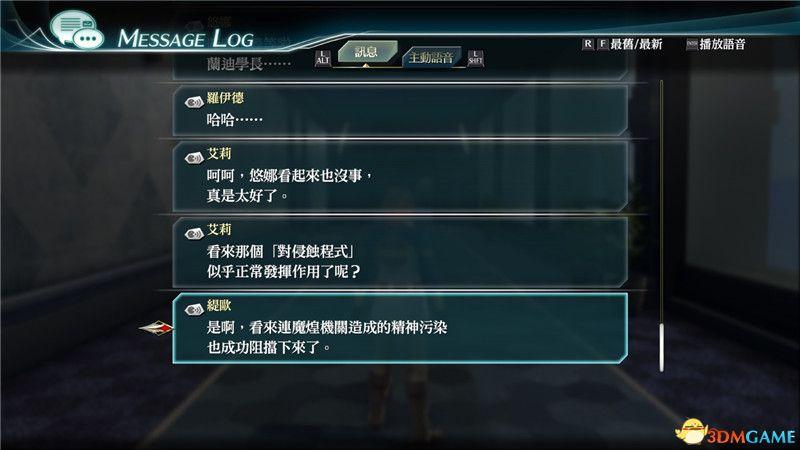 《英雄传说:创之轨迹》图文全攻略 全剧情流程全支线任务及收集攻略