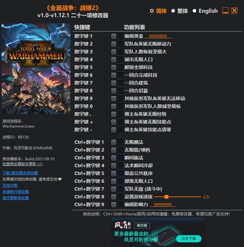 《全面战争:战锤2》v1.0-v1.12.1 二十一项修改器[3DM]