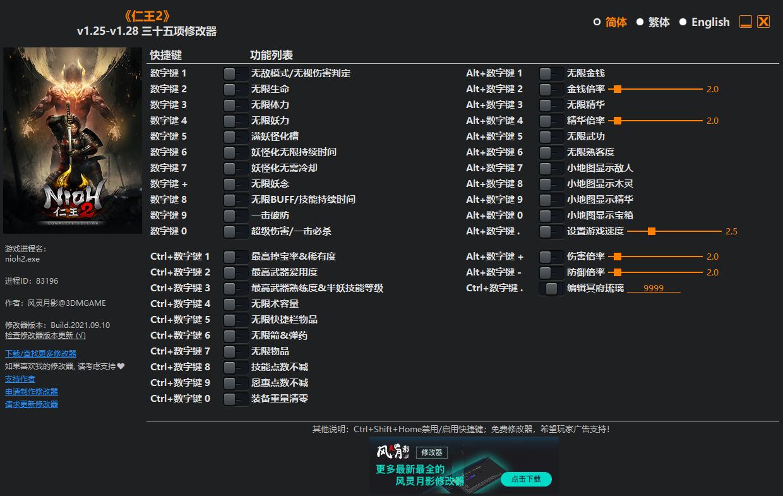 《仁王2》v1.25-v1.28 三十五项修改器[3DM]