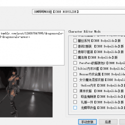 【3DM创意工坊】【Bodyslide】3DM哗哗服装包  1.5G服装大包  !FMOD自选!