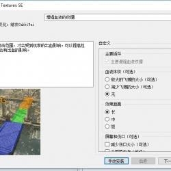 【搬运】【真实系列】血纹理增强 SSE版 Enhanced Blood Textures SE 3.73 【汉化】12月16日 NMM安装修复更新