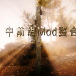 《上古卷轴5:膝盖中箭组Mod整合版》Mod整合震撼发布!旨在解决普通玩家使用Mod难的基本问题,让新人也能玩转上古Mod!11月8日本体放出!