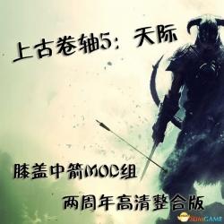 【ARROW&KNEE MOD TEAM】《上古卷轴5:天际 中箭组两周年高清整合版》感谢一路有你!2013.11.16更新发布官方中文版!